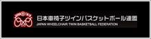 日本車椅子ツインバスケットボール連盟