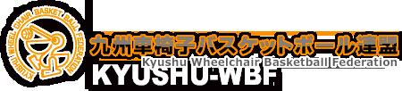 九州車椅子バスケットボール連盟