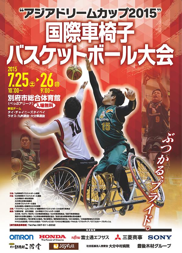 国際車椅子バスケット大会ポスター
