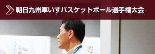 朝日九州車いすバスケットボール選手権大会