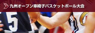 九州オープン車椅子バスケットボール大会
