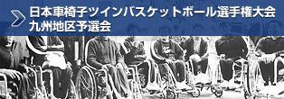 日本車椅子ツインバスケットボール選手権大会九州地区予選会