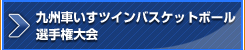 九州車いすツインバスケットボール選手権大会