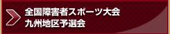 全国障害者スポーツ大会九州地区予選会